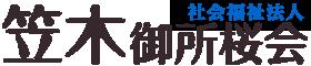メジロ苑・ときだの里・たきの里<地域密着型特別養護老人ホーム>社会福祉法人 笠木御所桜会