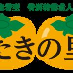 たきの里 ロゴ