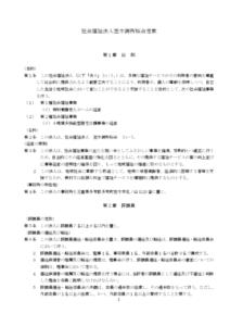 定款 (平成29年04月01日施行)