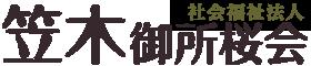 社会福祉法人 笠木御所桜会